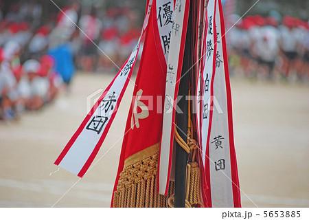 運動会 優勝旗 子供 赤色の写真素材 Pixta