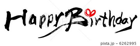 誕生日 Happybirthday 文字 筆文字 手書き文字のイラスト素材 Pixta
