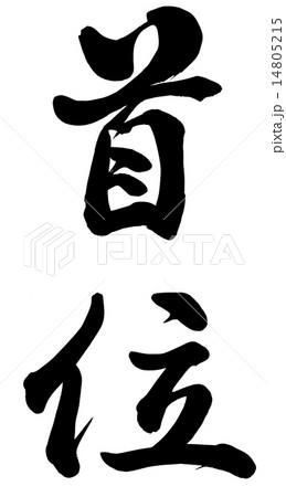 首位のイラスト素材 - PIXTA