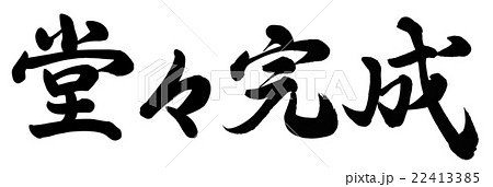 筆文字 完成 手書き 漢字のイラスト素材 Pixta