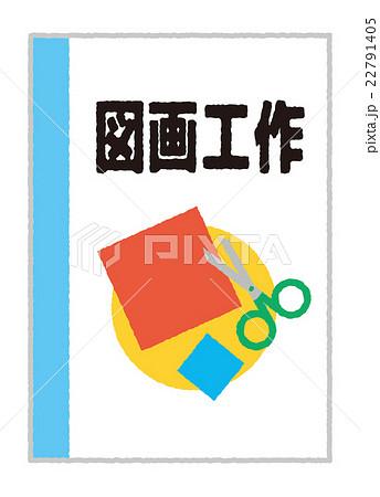 図画工作のイラスト素材 - PIXTA