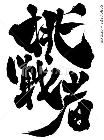 挑戦者・・・文字のイラスト素材...