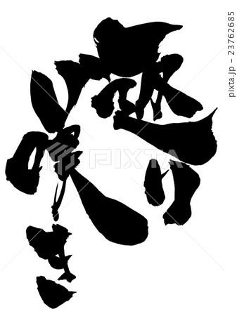 返り咲きのイラスト素材 - PIXTA