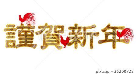 酉 鶏 謹賀新年 年賀状