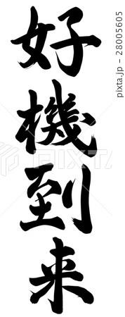 好機 筆文字 漢字 日本語のイラスト素材 - PIXTA