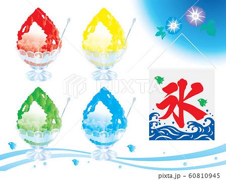 氷旗 暖簾 のれん かき氷のイラスト素材